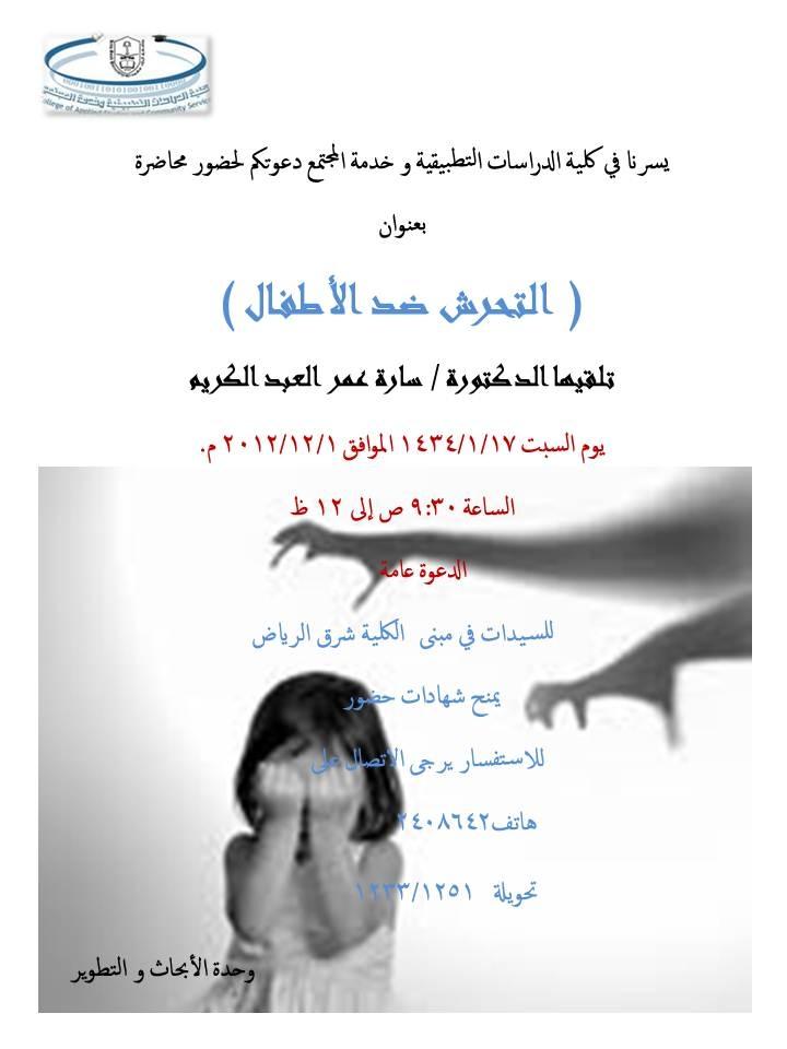 محاضرة (التحرش ضد الأطفال) بكلية الدراسات التطبيبقية وخدمة المجتمع