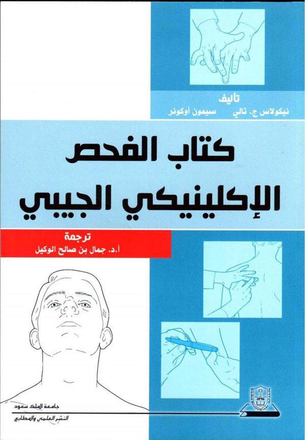 جامعة الملك سعود تصدر كتاباً طبياً عن الفحص الإكلينيكي الجيبي باللغة العربية