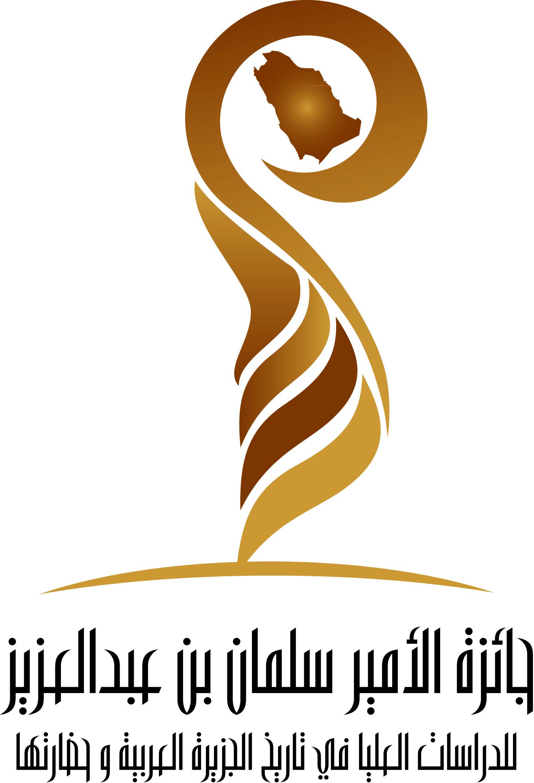 جائزة الأمير سلمان للدراسات العليا