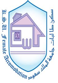 حفل معايدة لمنسوبات  إسكان طالبات جامعة الملك سعود