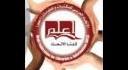 المؤتمر 23 للاتحاد العربي للمكتبات والمعلومات