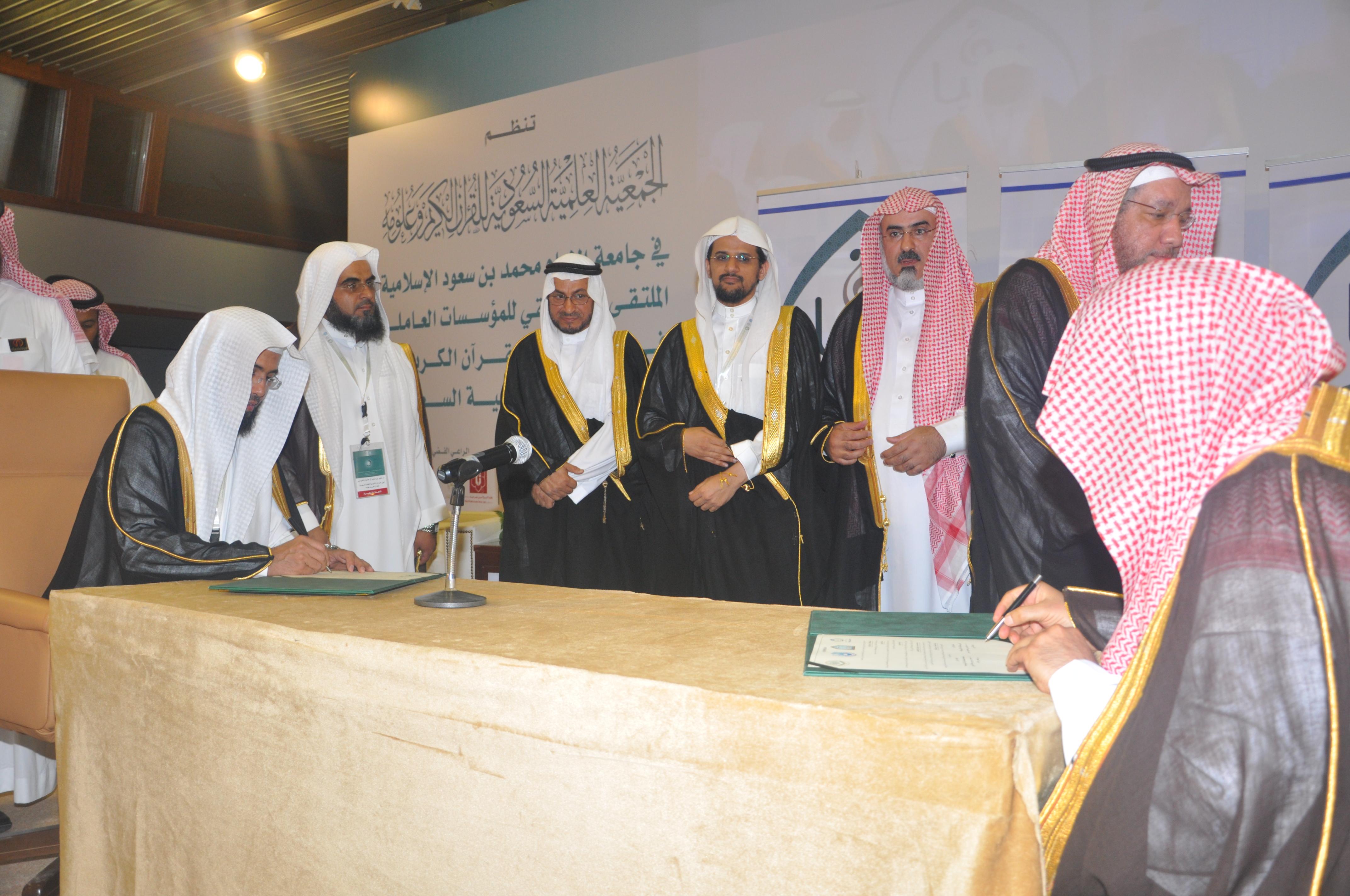 اتفاقية تعاون بين كرسي تعليم القرآن وإقرائه والجمعية العلمية السعودية للقرآن