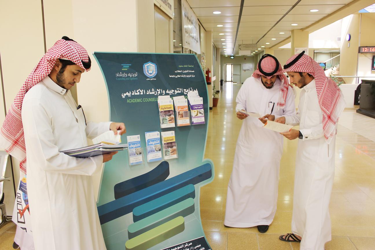 مركز التوجيه والإرشاد الطلابي  يبدأ بتوزيع 60ألف مطبوعة