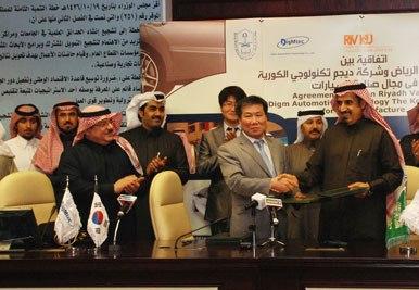 KSU partners with South Korea's Digm in $500 million automobile project