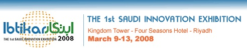 First Saudi Innovation Exhibition 2008 features KSU innovation