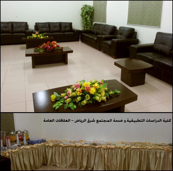 حفل معايدة بكلية الدراسات التطبيقية و خدمة المجتمع شرق الرياض