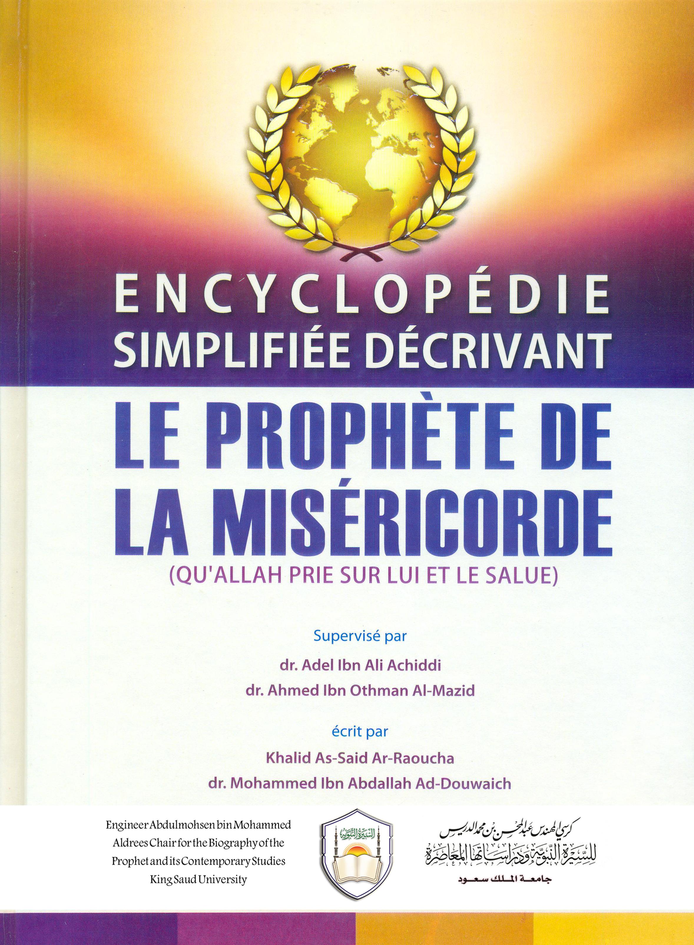 أصدر الكرسي موسوعة باللغة الفرنسية بعنوان: «ENCYCLOPEDIE SIMPLIFIEE DECRIVANT LE PROPHETE DE LA MISERICORDE»