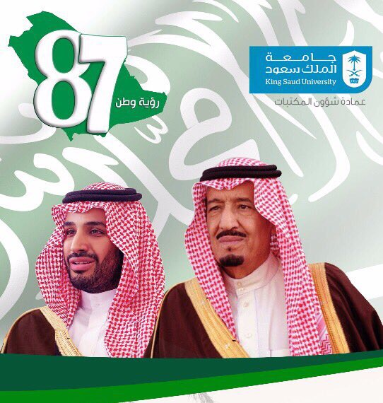 عمادة شؤون المكتبات تحتفل باليوم الوطني السابع والثمانين