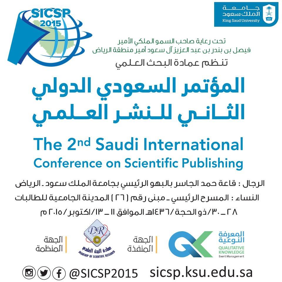 مشاركة الكرسي في المعرض المصاحب للمؤتمر السعودي الدولي الثاني للنشر العلمي