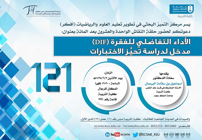 حلقة نقاش بعنوان: الأداء التفاضلي للفقرة (DIF) مدخل لدراسة تحيُّز الاختبارات