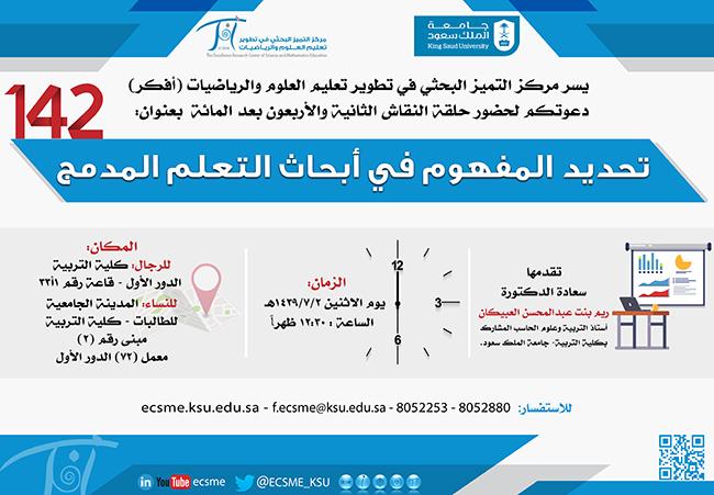 حلقة نقاش بعنوان:  تحديد المفهوم في أبحاث التعلم المدمج