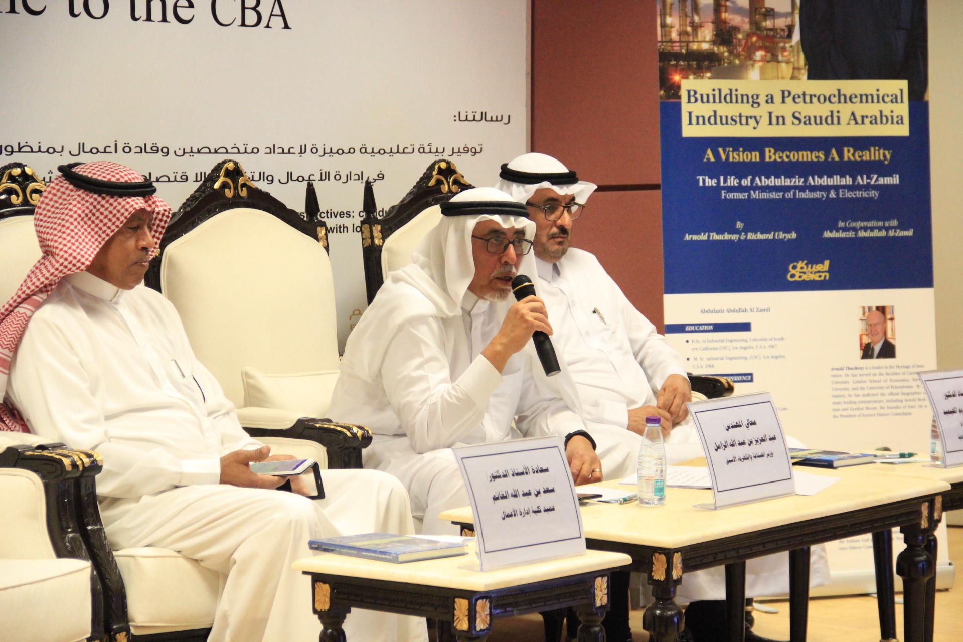 نادي الاقتصاد ينظم محاضرة بعنوان: (معجزة صناعه البتروكيماويات السعودية)