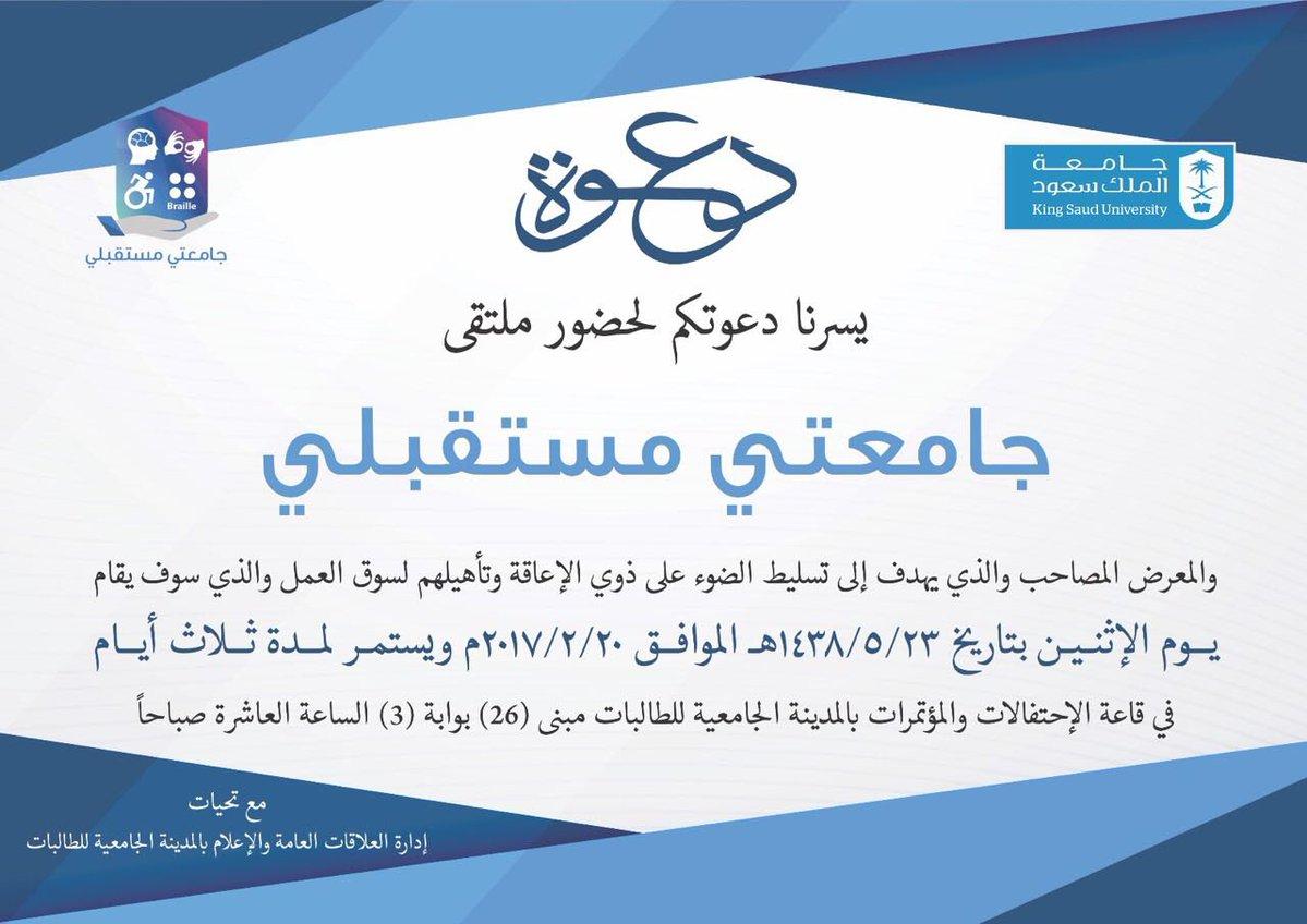 ملتقى (جامعتي مستقبلي) في المدينة الجامعية للطالبات