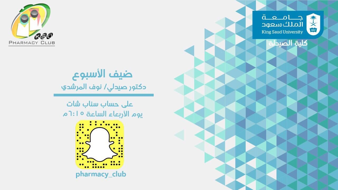 نادي الصيدلة يُقدم (السناب الأسبوعي)  عبر برنامج التواصل الاجتماعي (سناب شات)