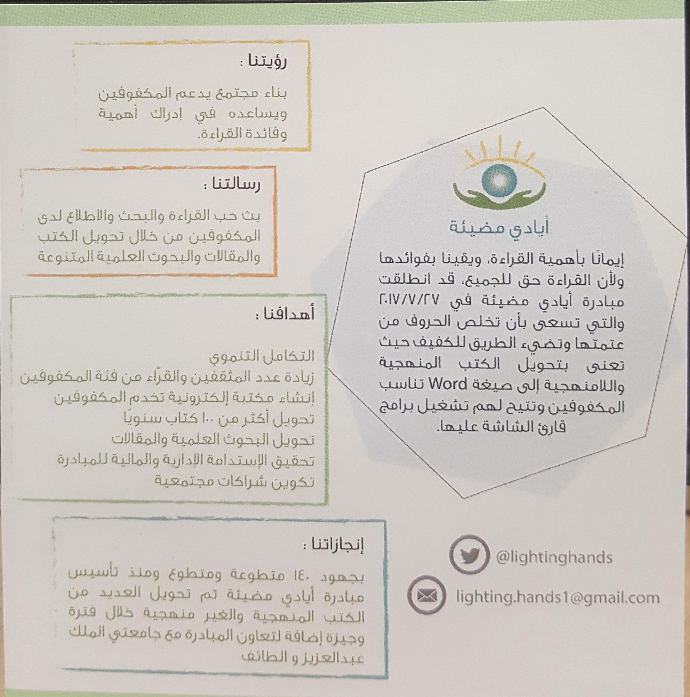 47- كلية علوم الأغذية والزراعة تستضيف حملة أيادي مضيئة