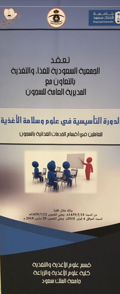 100-  الدورة التأسيسية في علوم وسلامة الأغذية دورة تنظمها الجمعية السعودية للغذاء والتغذية بالتعاون مع المديرية العامة للسجون.