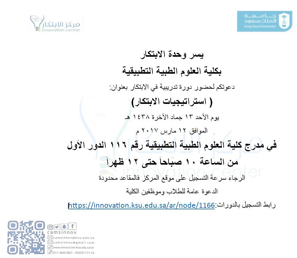 دورة تدريبيه بكلية العلوم الطبية التطبيقية بعنوان:( استراتيجيات الابتكار)