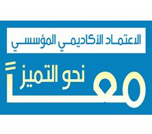 عمادة التطوير والجودة توجه كتاب شكر لمعالي مدير الجامعة وقياداتها
