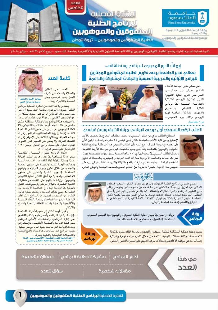 صدور العدد الخامس من النشرة الفصلية لبرنامج الطلبة المتفوقين والموهوبين بالجامعة