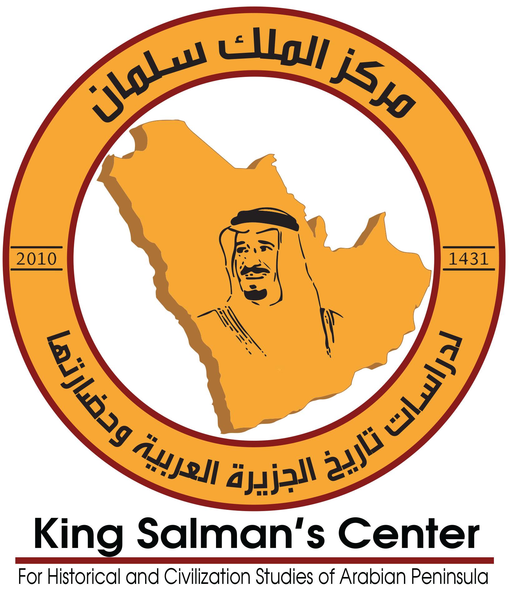 ((الصورة ودراسة التاريخ)) عنوان ورشة عمل بمركز الملك سلمان لدراسات تاريخ الجزيرة العربية