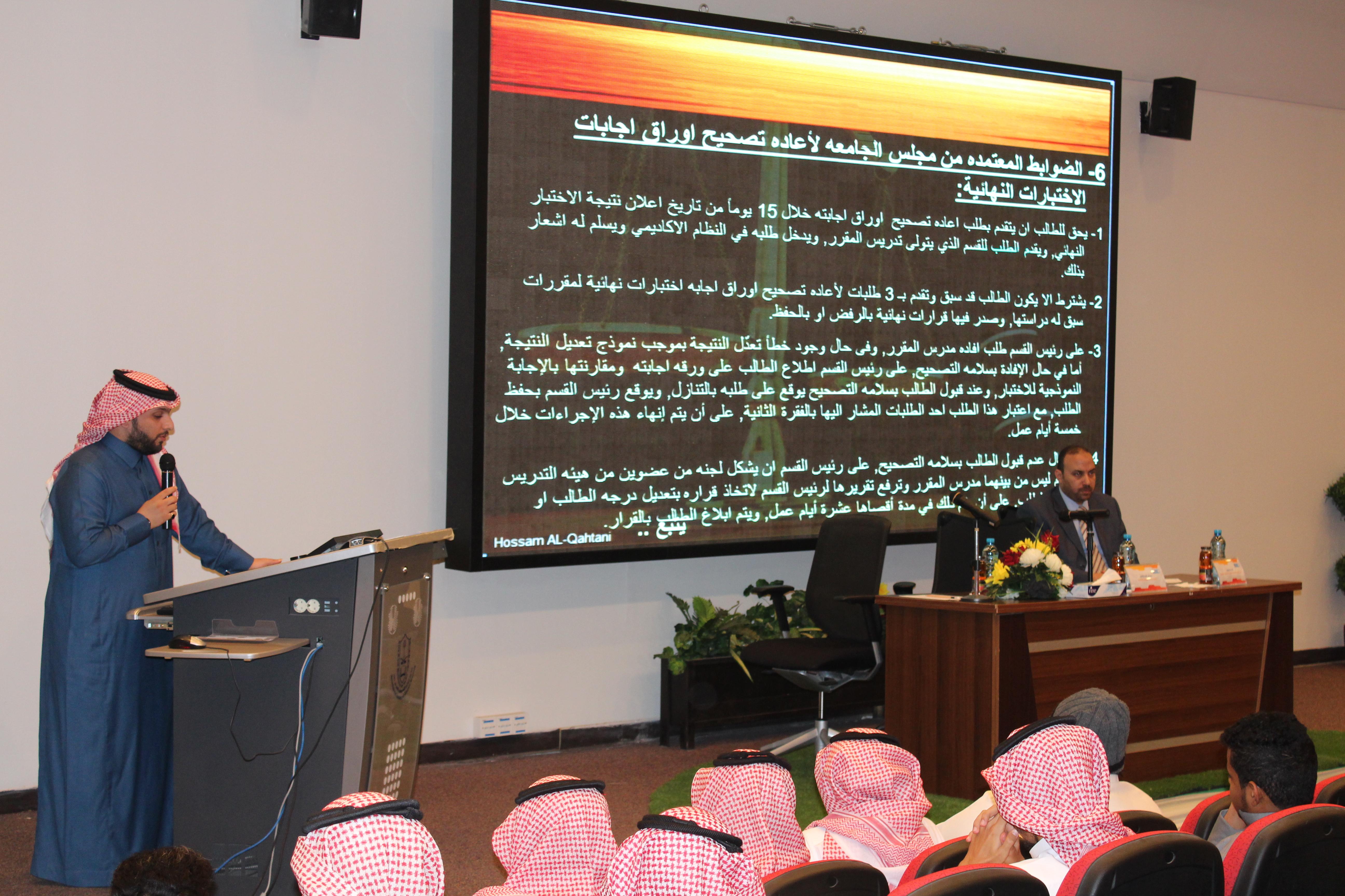 محاضرة بعنوان (وثيقة حقوق والتزامات الطالب الجامعي)