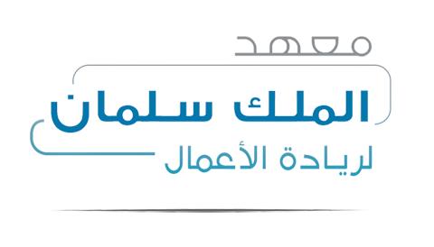 معهد الملك سلمان لريادة الأعمال يقدم مجموعة برامج تدريبية