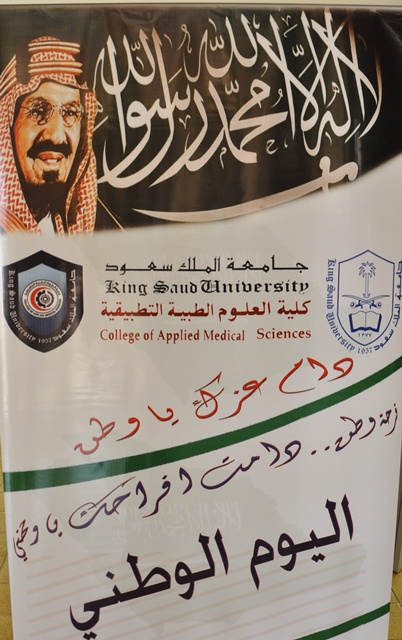 College of Applied Medical Sciences Faculty Celebrates National Day