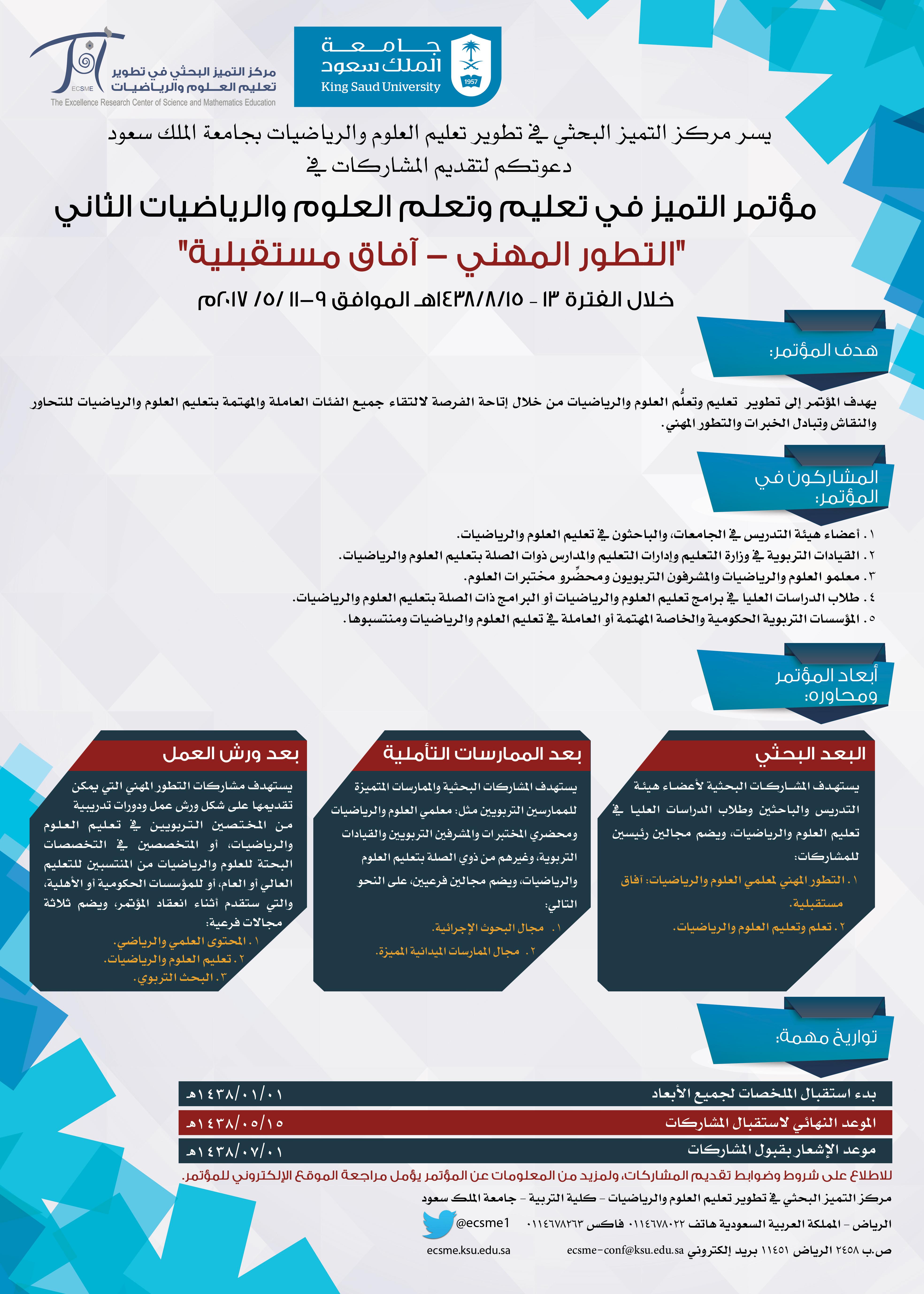 دعوة  للمشاركة في مؤتمر التميُّز في تعليم وتعلم العلوم والرياضيات الثاني: «التطور المهني - آفاق مستقبلية»