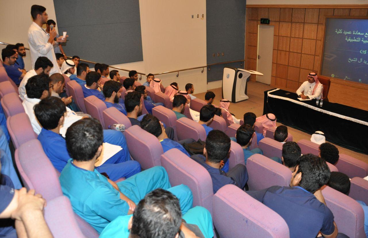 عميد كلية العلوم الطبية التطبيقية يلتقي بطلاب الكلية