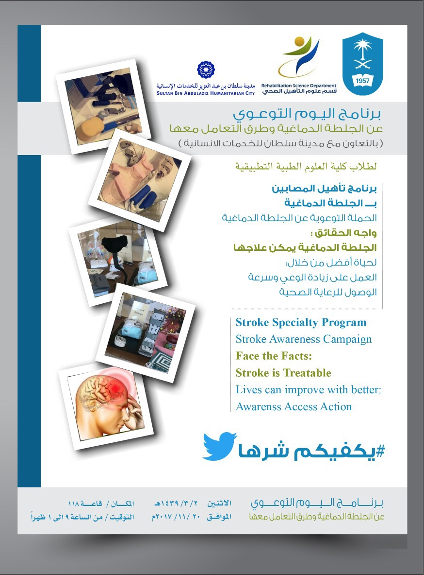 The Continuing Education and Community Service committee in cooperation with Sultan Bin Abdul Aziz City for Humanitarian Services