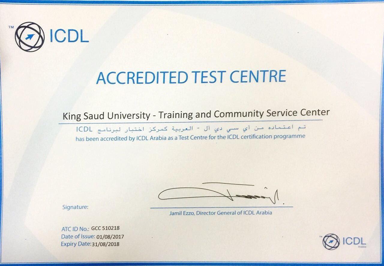 اعتماد مركز التدريب وخدمة المجتمع من ICDL العربية