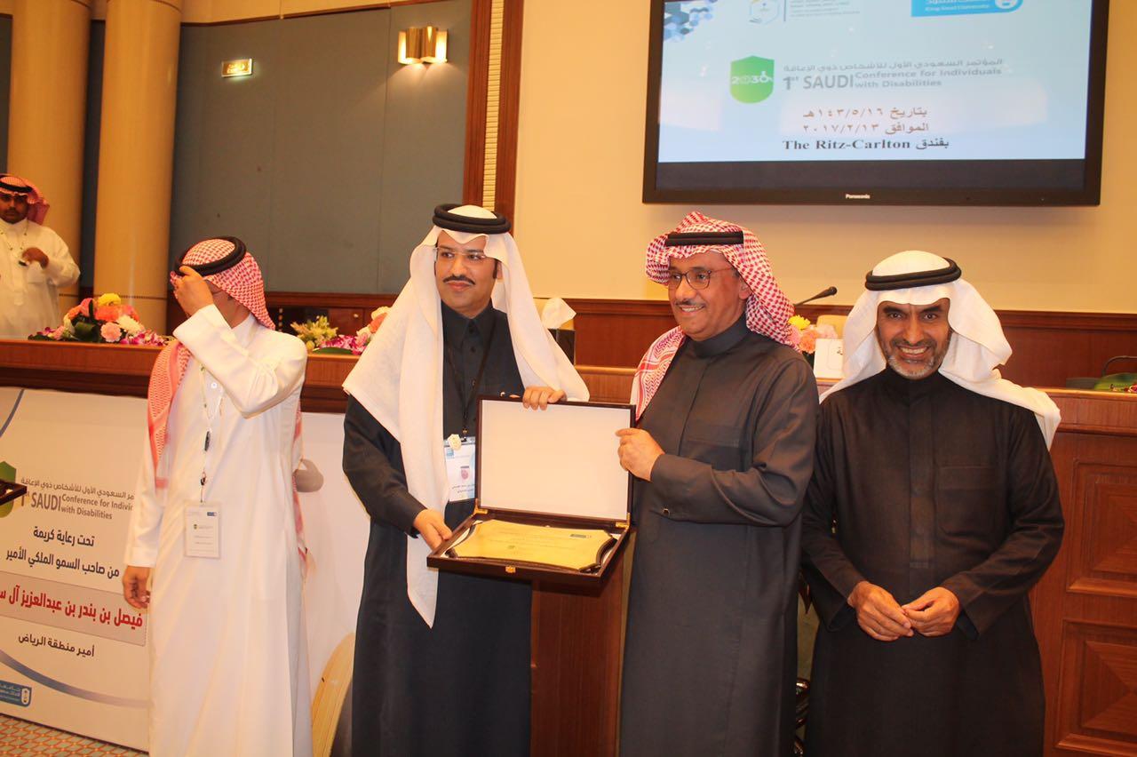 برنامج الوصول الشامل يشارك بتجربته بالمؤتمر السعودي الأول لذوي الإعاقة لدعم خطة التحول الوطني2030