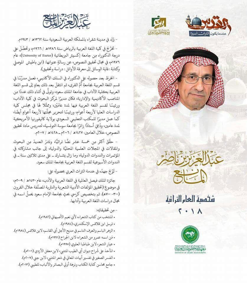 الدكتور المانع يحصل على شخصية العام التراثية 2018م.