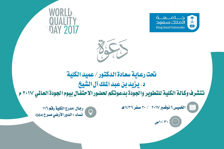 دعوة لحضور الاحتفال بيوم الجودة العالمي بكلية العلوم الطبية التطبيقية