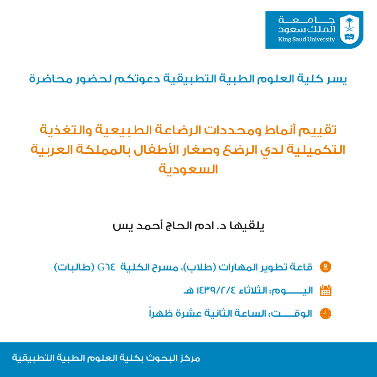 ـ دعوة لحضور محاضرة (تقييم أنماط ومحددات الرضاعة الطبيعية) بكلية العلوم الطبية التطبيقية ـ