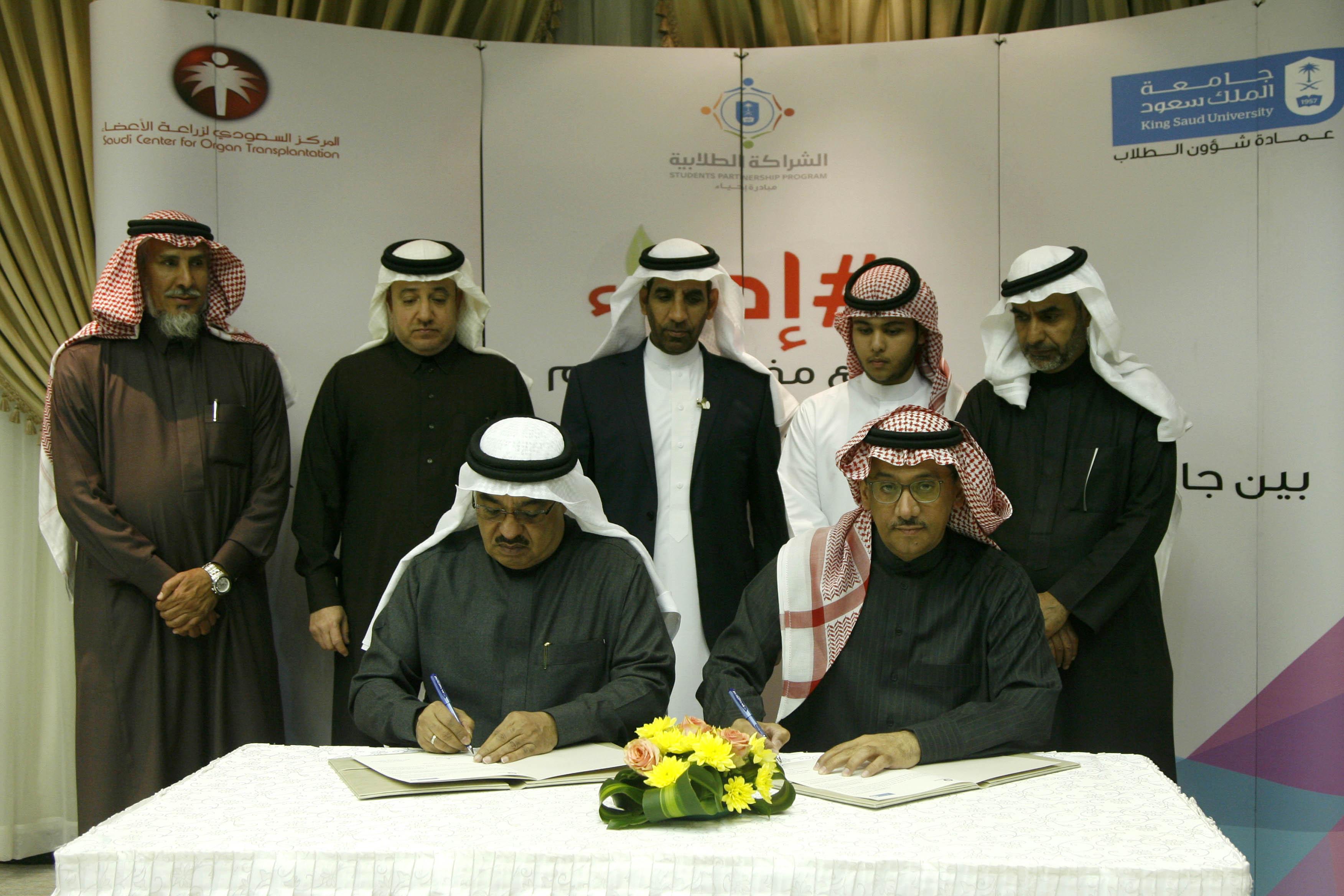 توقيع مذكرة تفاهم بين الجامعة والمركز السعودي لزراعة الأعضاء لتفعيل مبادرة إحياء.
