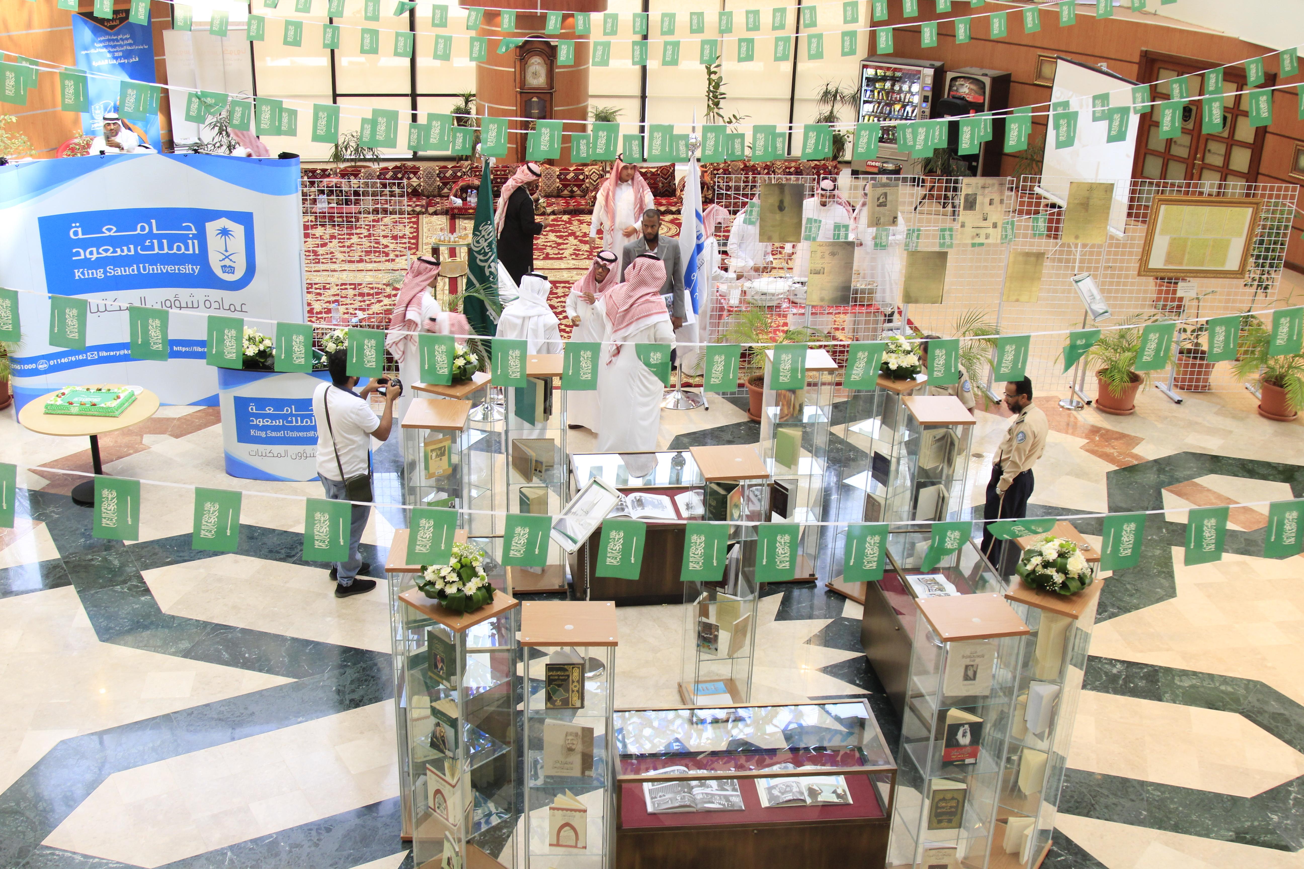 عمادة شؤون المكتبات تتوشح بالأخضر وتحيي اليوم الوطني 86 بفعاليات متميزة