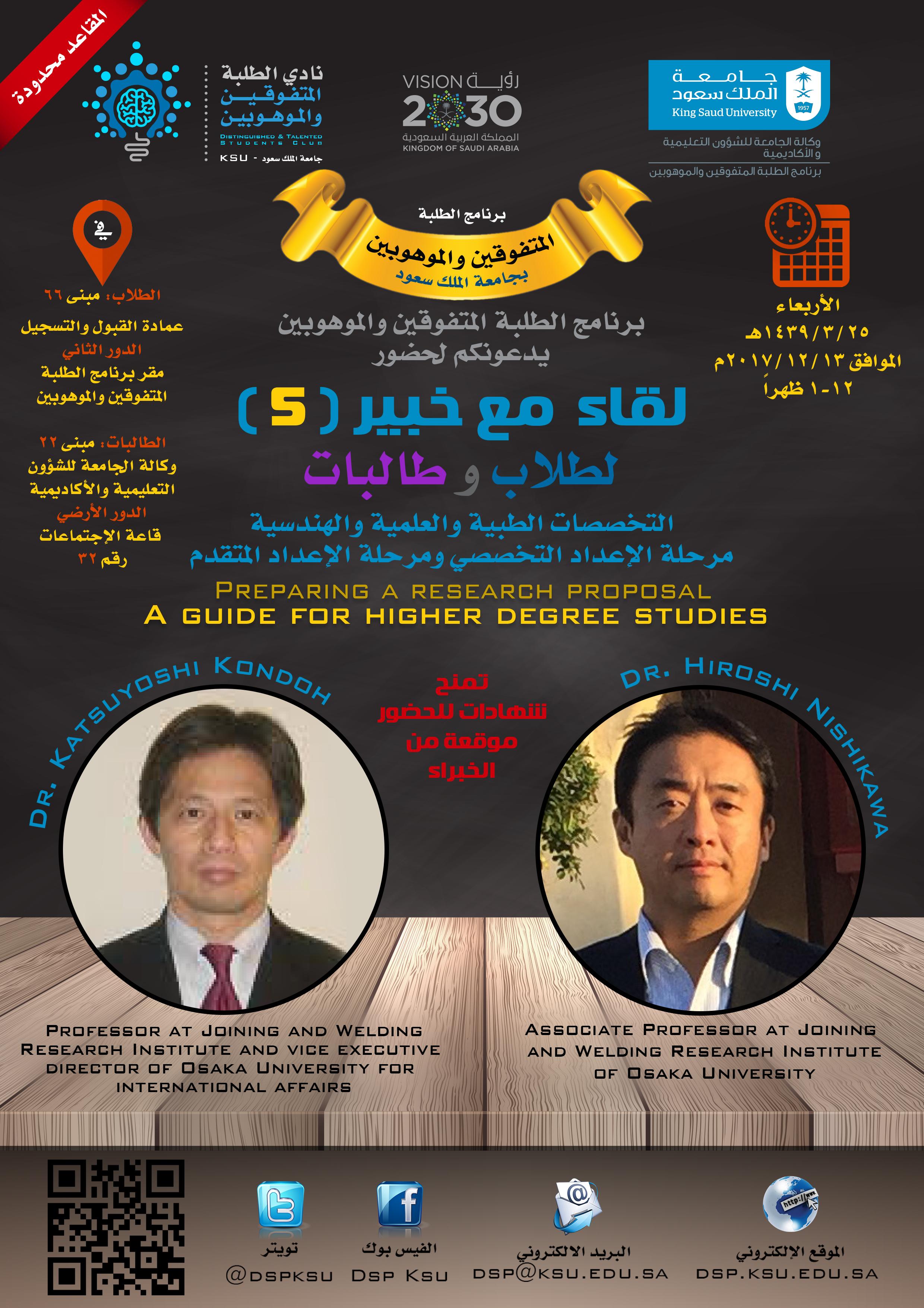 لقاء مع خبير (5) للطلاب والطالبات المتفوقون والمتفوقات من الكليات الصحية والعلمية
