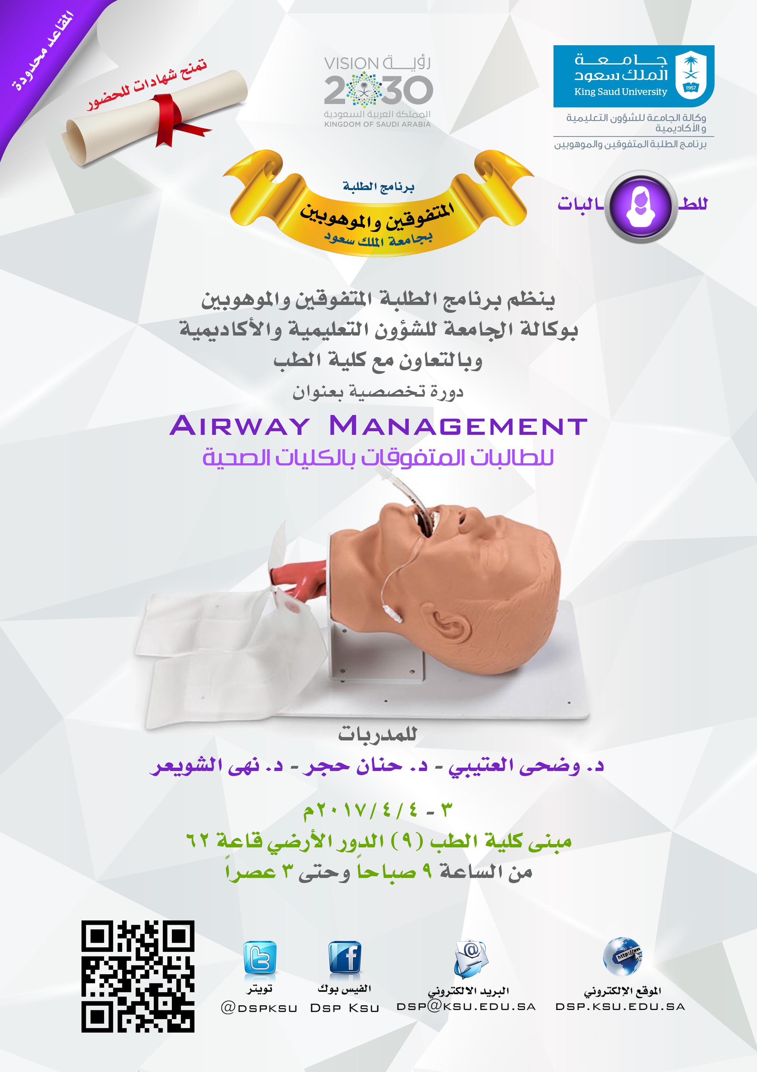 ينظم برنامج الطلبة المتفوقين والموهوبين بالتعاون مع كلية الطب دورة Airway Management للطالبات المتفوقات بالكليات الصحية