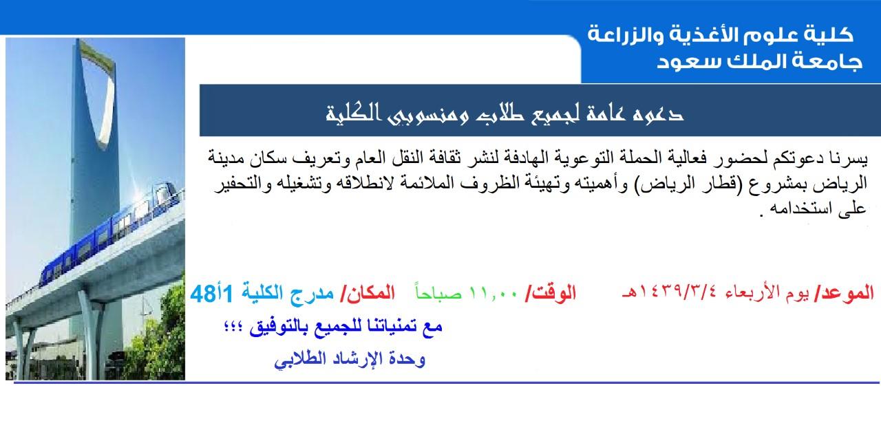 29 – قطار الرياض حملة توعوية في كلية علوم الأغذية والزراعة.