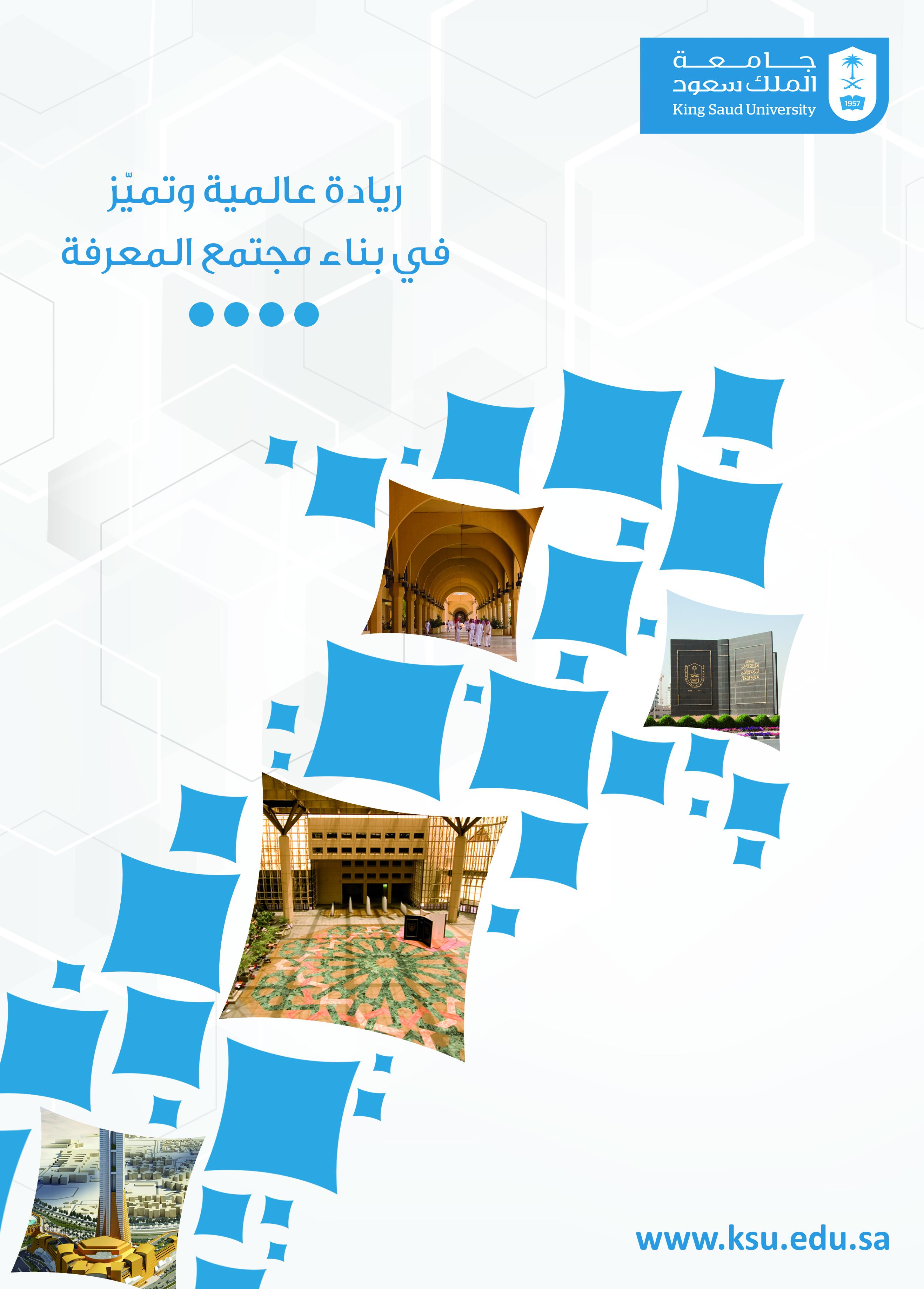 إدارة الإحصاء والمعلومات تصدر المطوية التعريفية (البروشور)