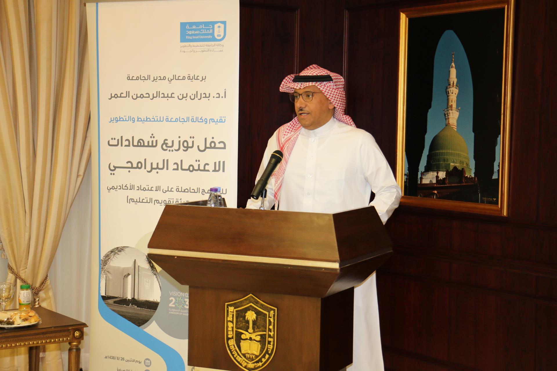 مدير الجامعة يكرم الكليات الحاصلة على الاعتماد البرامجي من هيئة تقويم التعليم