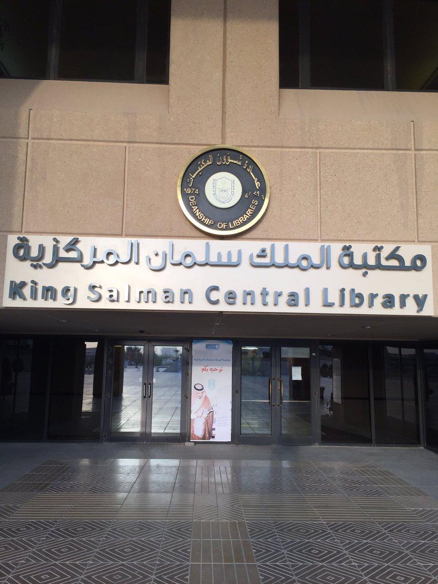 تفتح مكتبة الملك سلمان المركزية أبوابها للنساء يوم السبت 10 محرم 1439هـ الموافق 30 سبتمبر 2017م