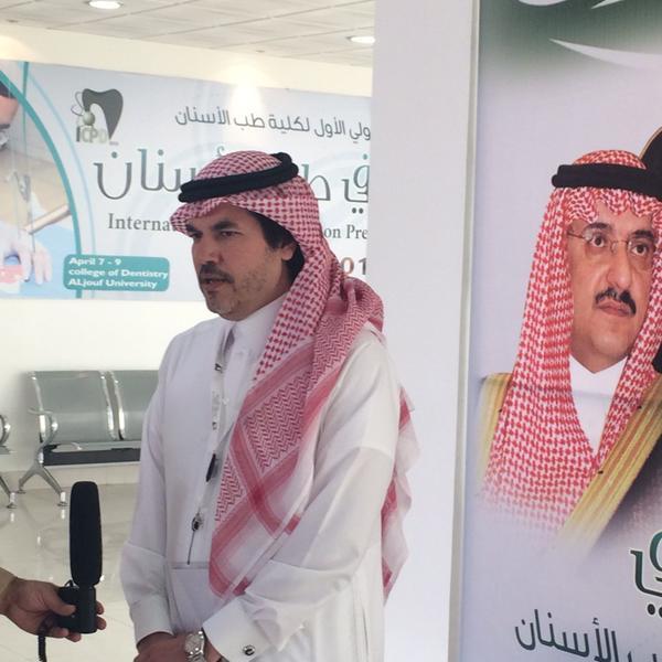 """الجمعية السعودية لطب الأسنان تشارك في تنظيم وافتتاح مؤتمر """" الوقاية في طب الأسنان """" بتنظيم جامعة الجوف بالتعاون مع الجمعية"""