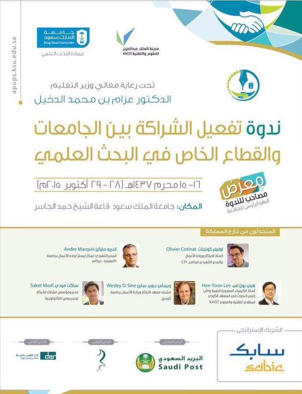 افتتاح ندوة تفعيل الشراكة بين الجامعات والقطاع الخاص في البحث العلمي مساء اليوم الأربعاء
