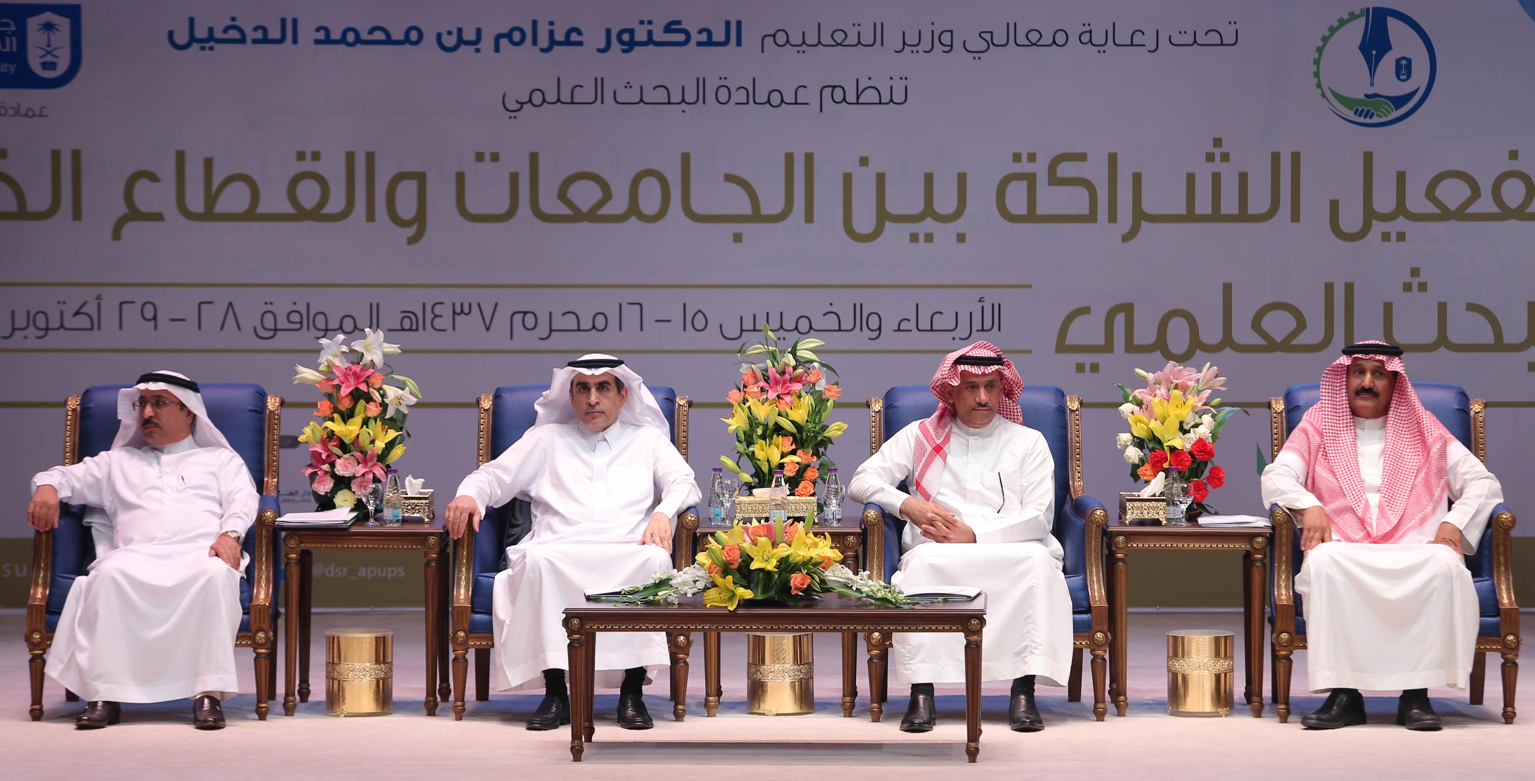 رصد تفاصيل جلسات ندوة تفعيل الشراكة بين الجامعات والقطاع  الخاص