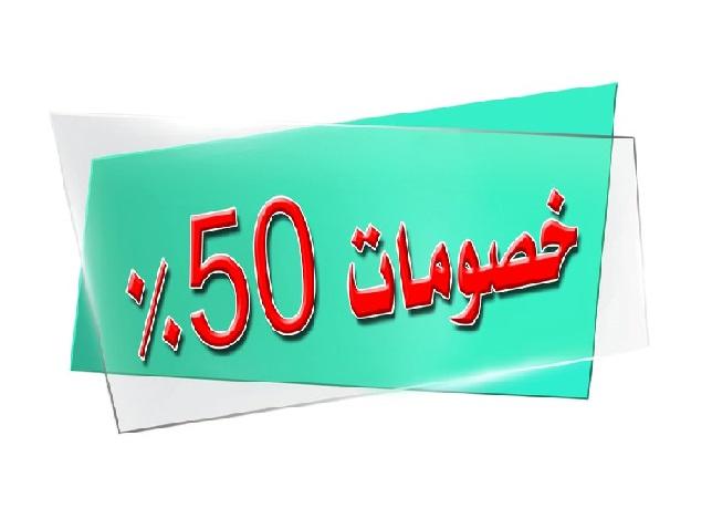 خصومات 50% بمراكز بيع الكتب التابعة لصندوق الطلاب