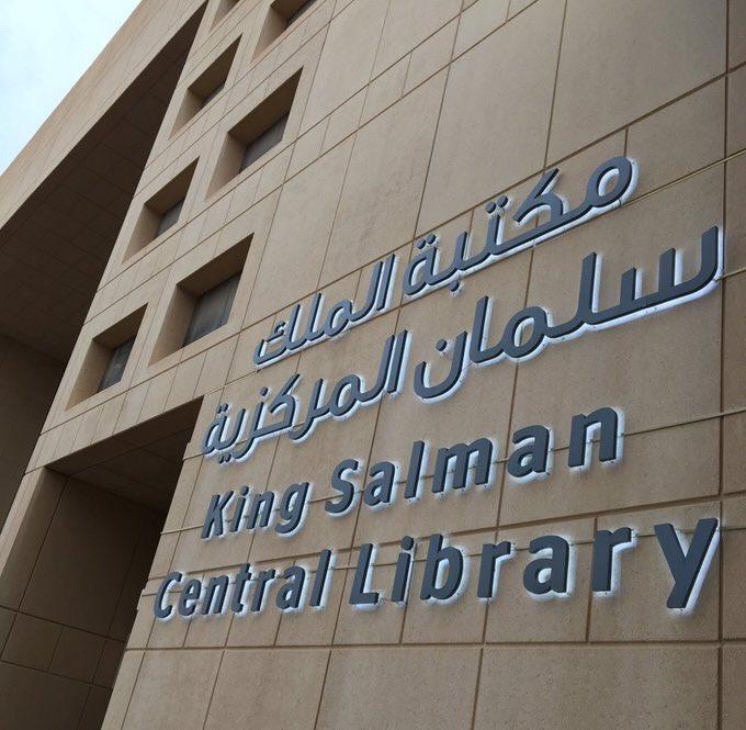 مكتبة الملك سلمان المركزية تغلق أبوابها يوم السبت 4 ربيع الأول 1438هـ