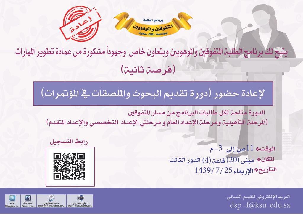 دورة تقديم البحوث والملصقات في المؤتمرات للطالبات المتفوقات