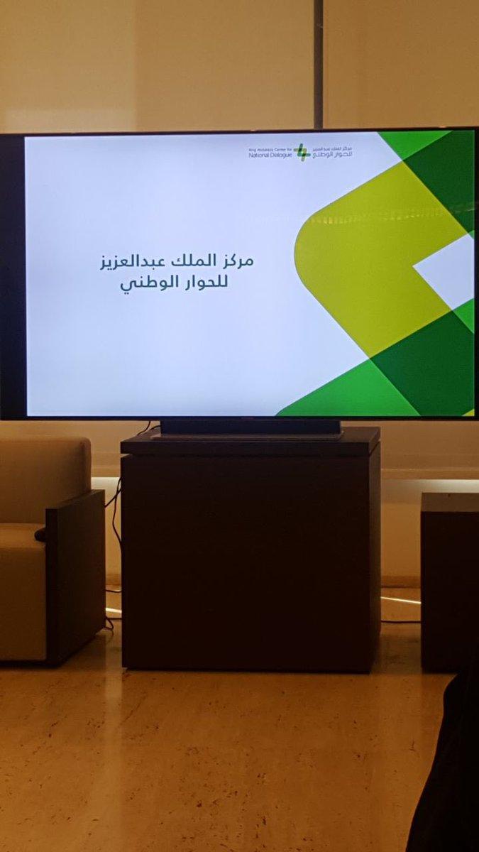 برنامج الطلبة المتفوقين والموهوبين ينظم زيارة لمركز الملك عبدالعزيز للحوار الوطني